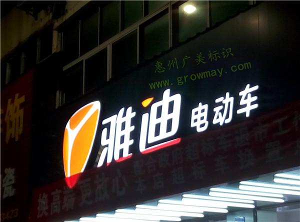 雅迪发光门头招牌由平面发光字与双层吸塑灯箱logo