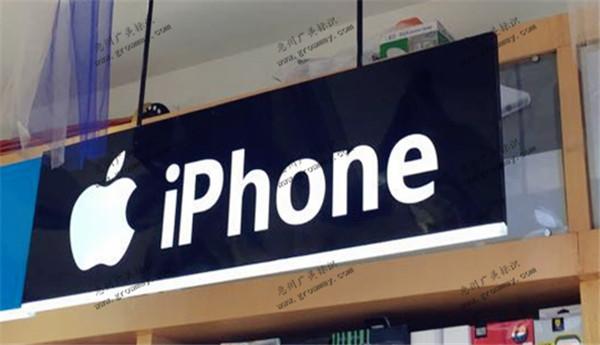 苹果手机店悬吊灯箱