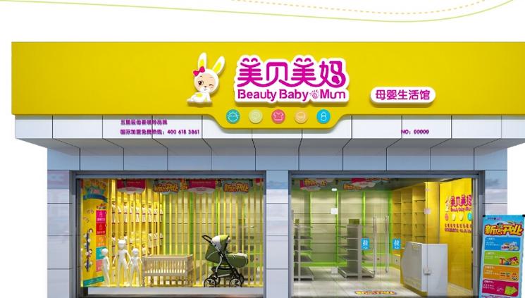 母婴店连锁招牌标识定制