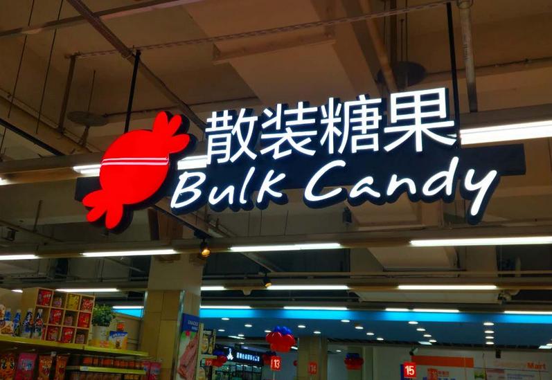 购物商场超市吊顶发光字招牌定制