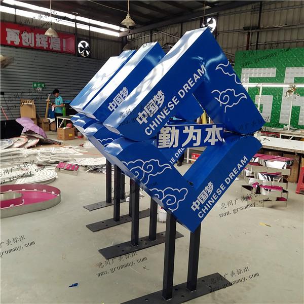 本文给大家介绍的中国梦标识牌案例采用环绕立体柱型设计,中国梦系图片